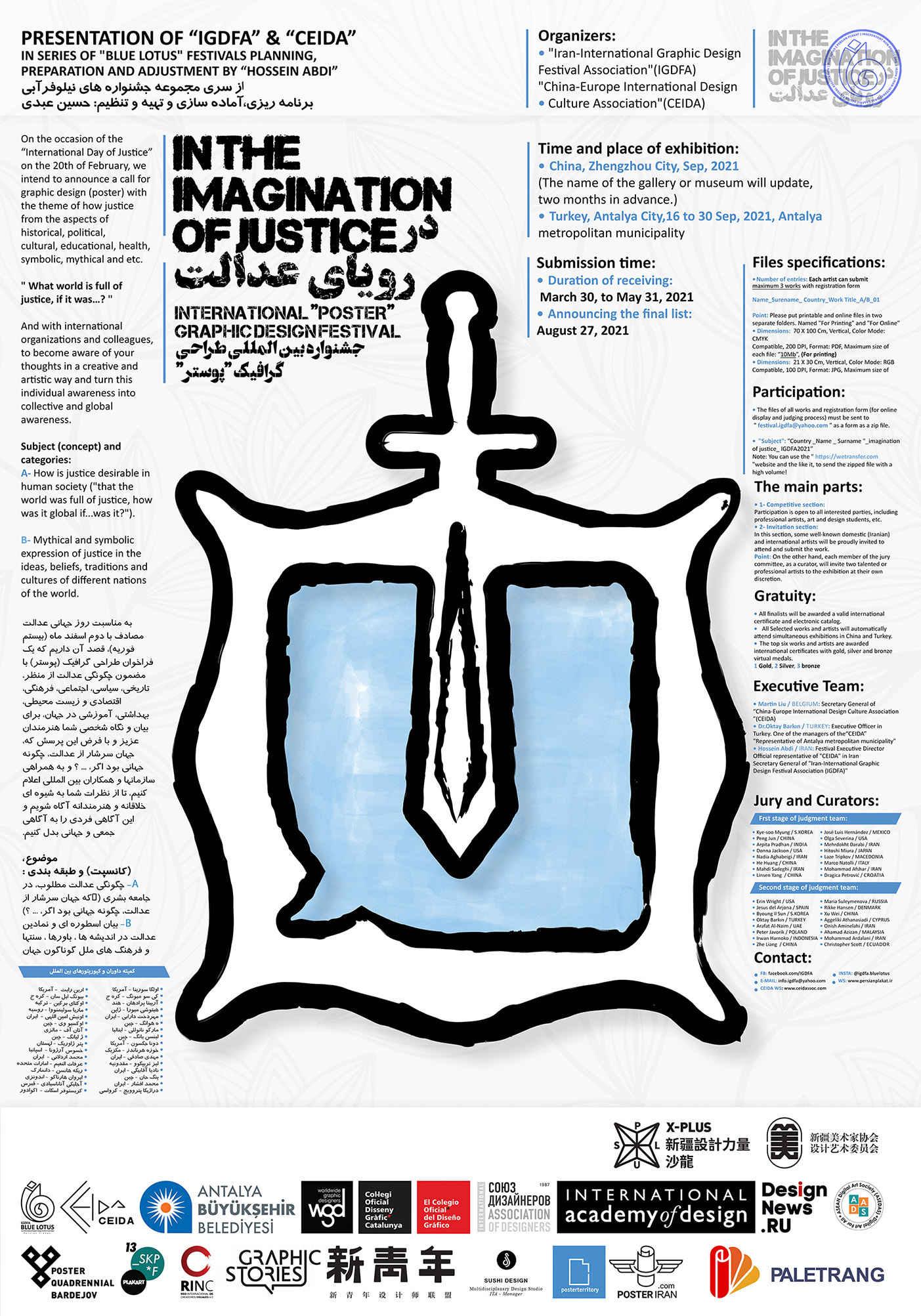 جشنواره طراحی پوستر با عنوان رویای عدالت | In The Imagination Of Justic