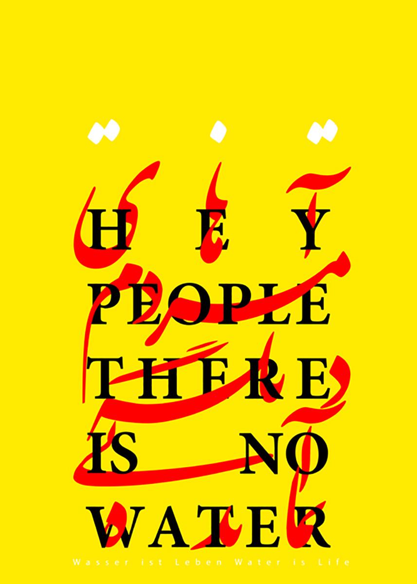 پوستر آصف خانیان | Asef khanian Poster
