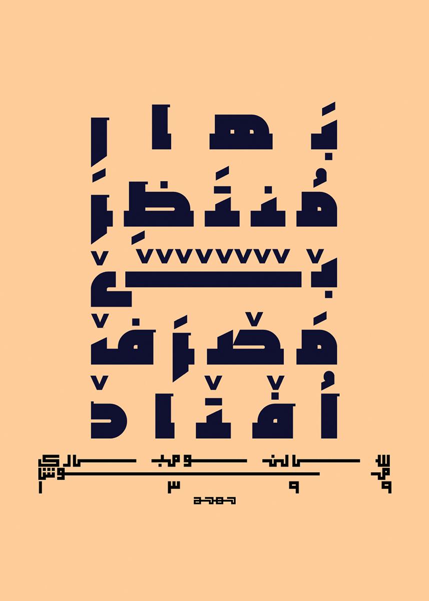 آثار پوستر خانیان
