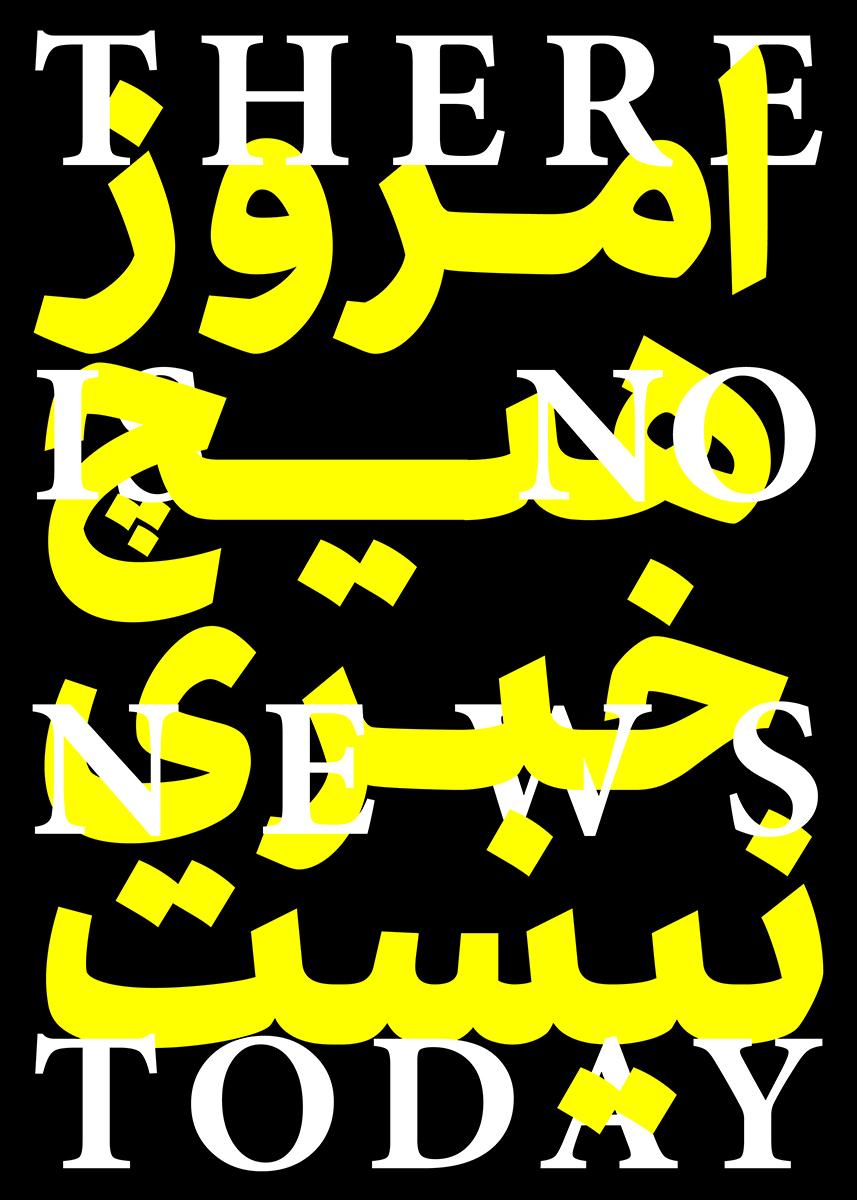 آثار پوستر آصف خانیان | Asef khanian Poster