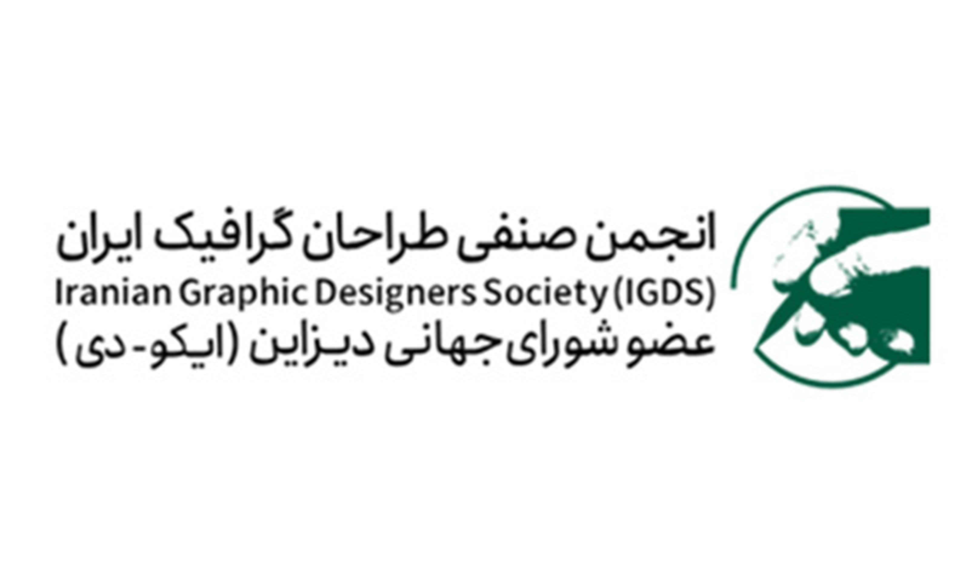انجمن صنفی گرافیک ایران