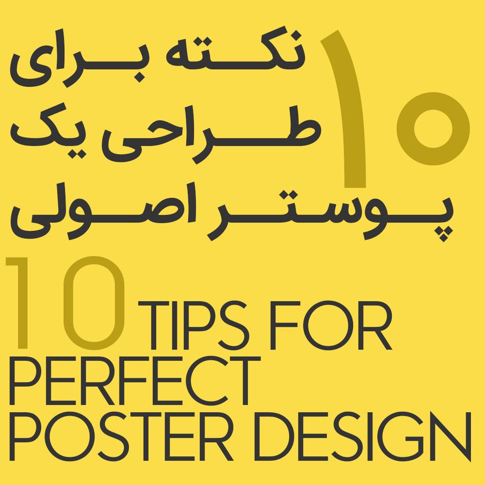 10 نکته برای طراحی پوستر اصولی   وب سایت پوستر ایران