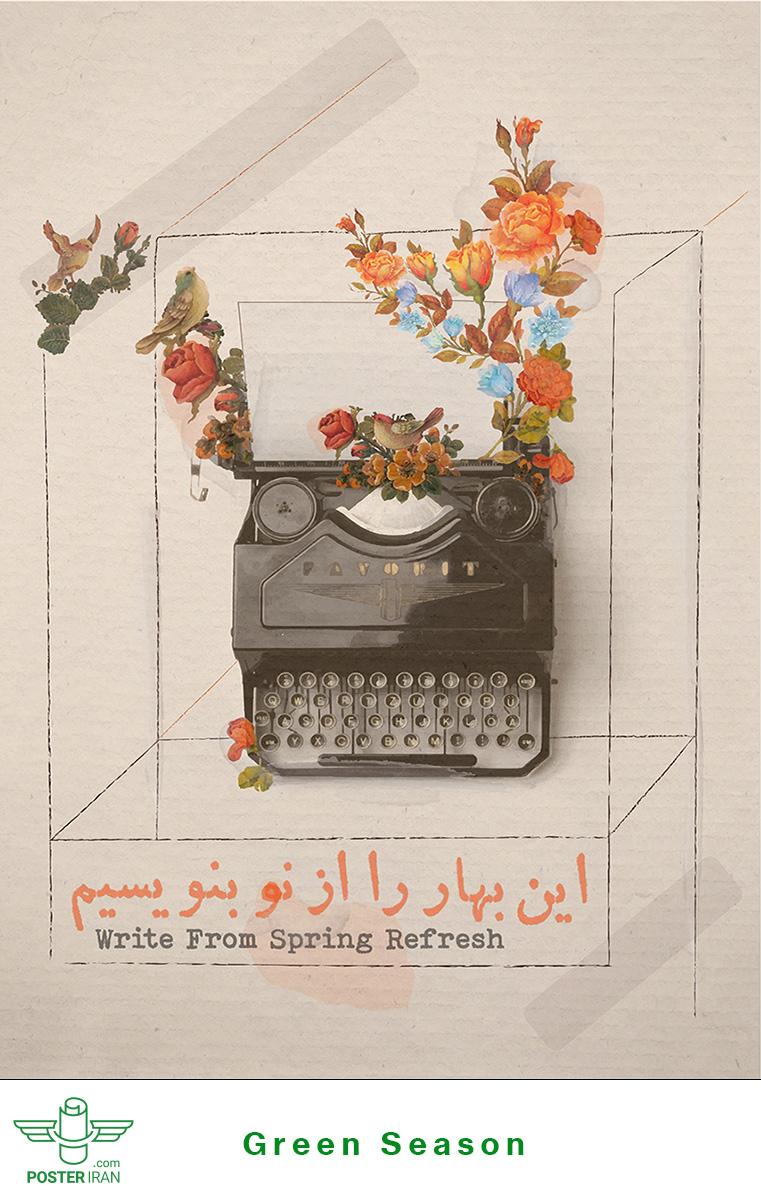 Zahra Mohamadiyan | IRAN