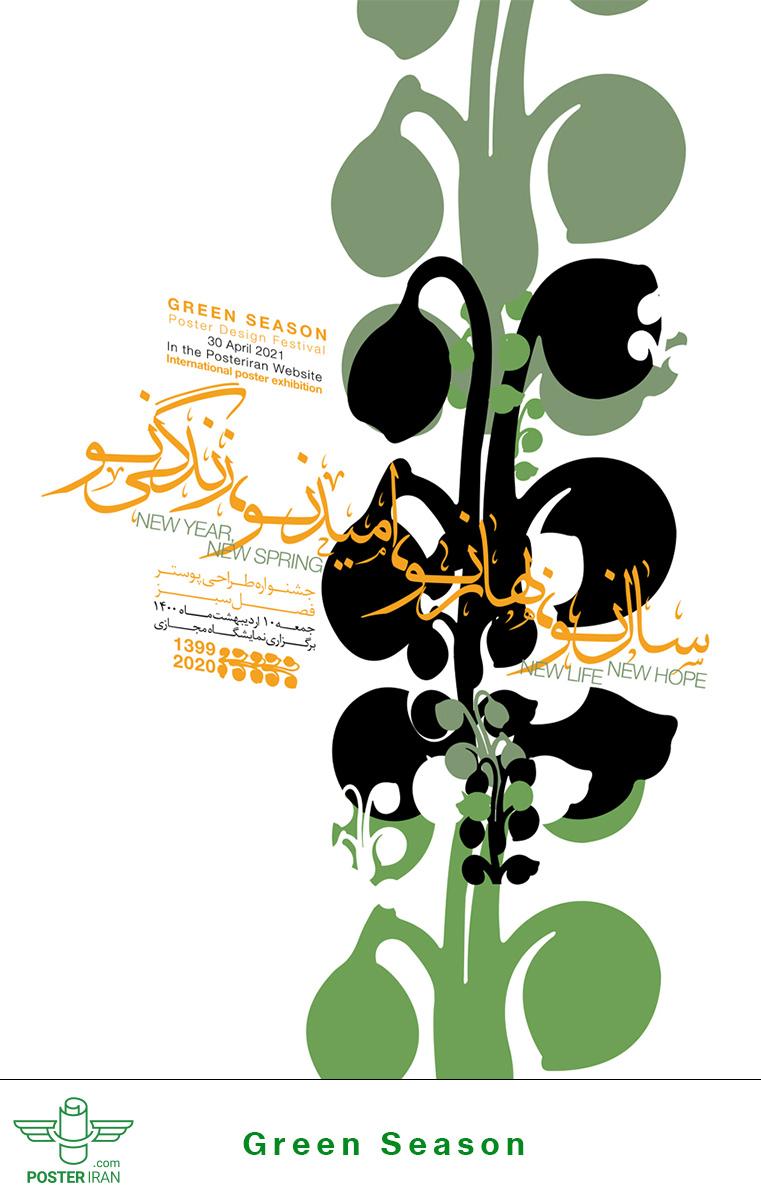 Neda Abbasali Zadeh | Iran
