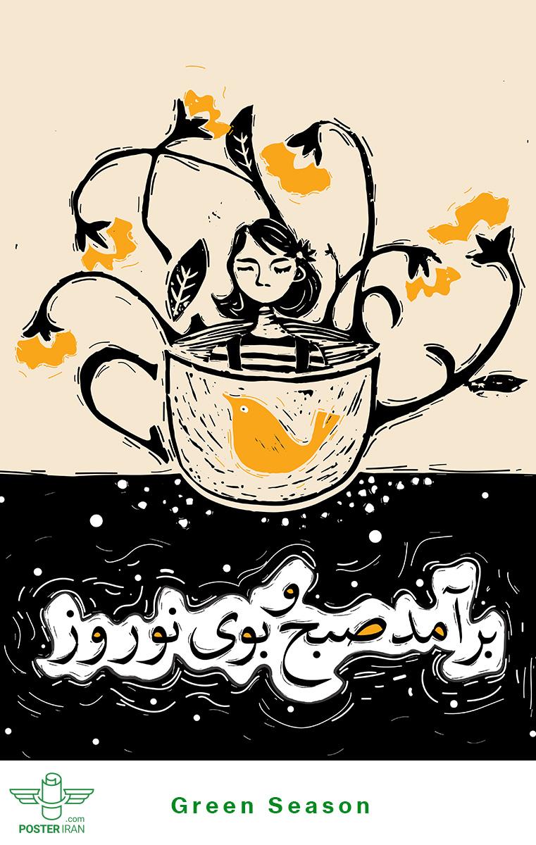 Mahnaz Hashemi Khah | IRAN