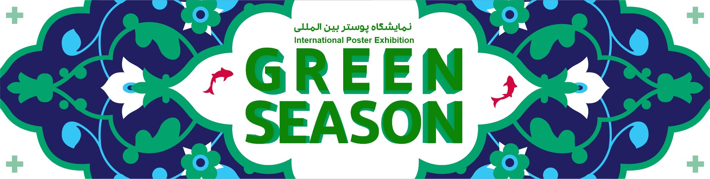 International Poster Exhibition Green Season