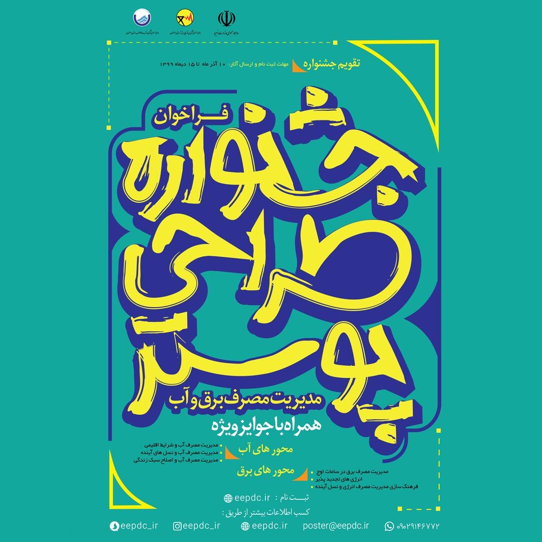 فراخوان جشنواره طراحی پوستر با موضوع مدیریت مصرف برق و آب