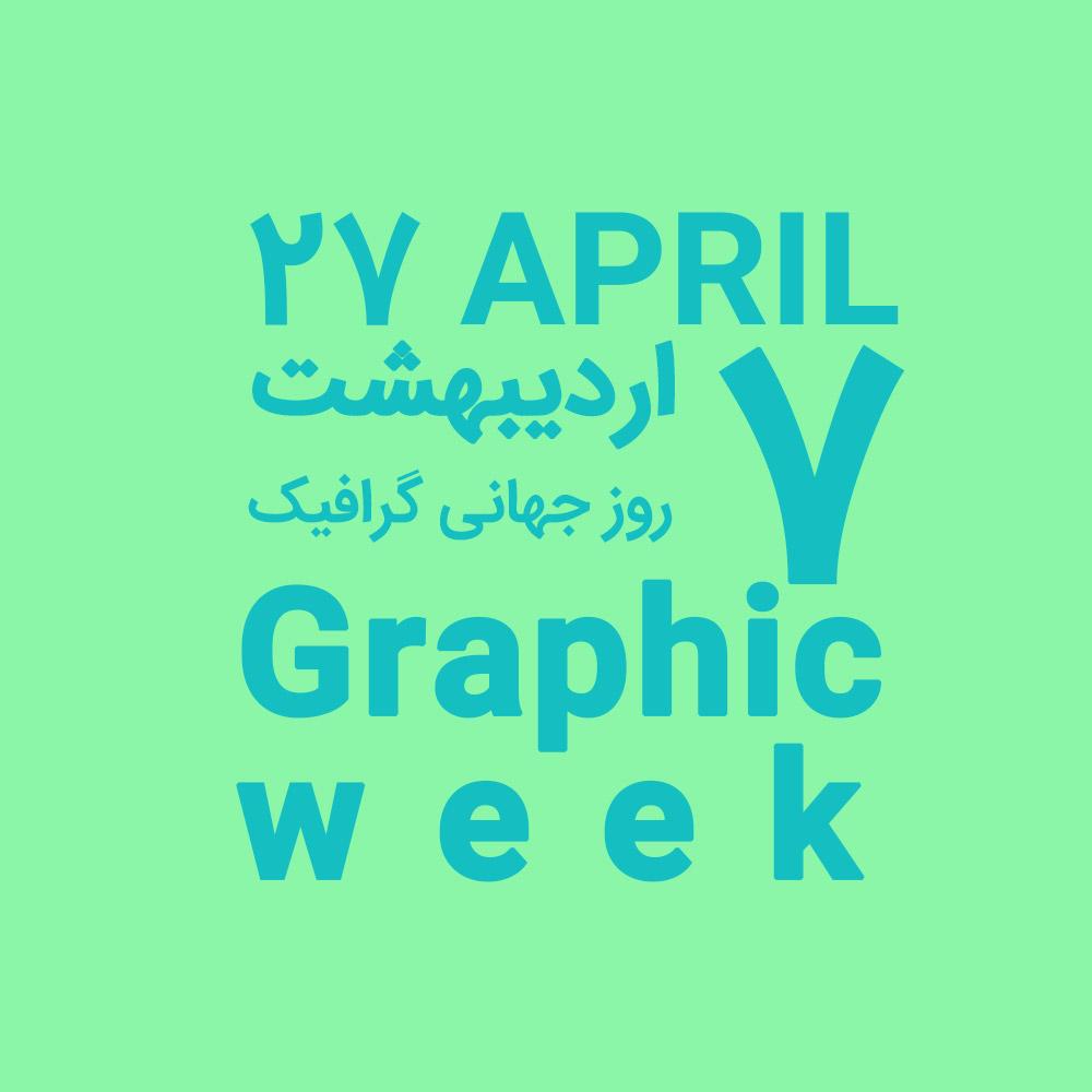 روز جهانی گرافیک   وب سایت پوستر ایران