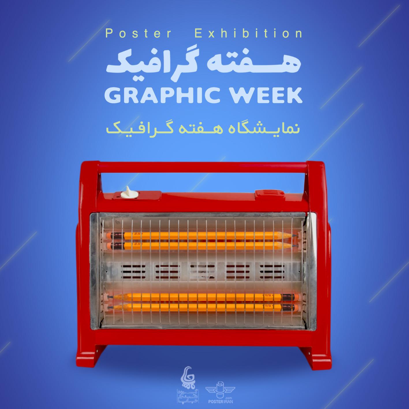نمایشگاه هفته گرافیک | Graphic Week Exhibition