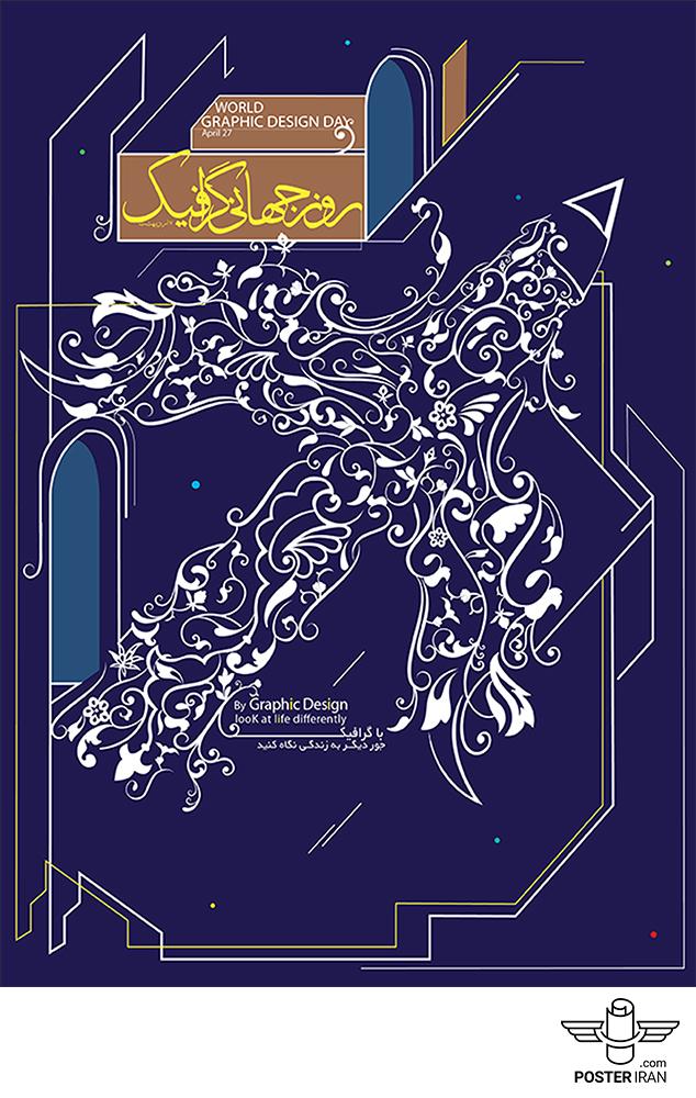 Mona Tamaddoni | IRAN