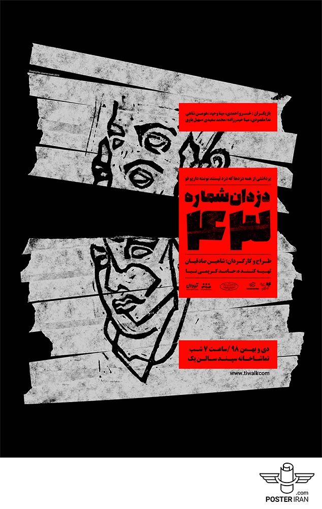 Yasaman Taveh | IRAN