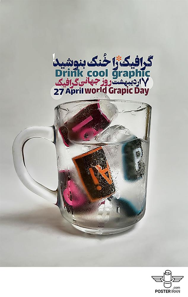 Zahra Panahi | IRAN