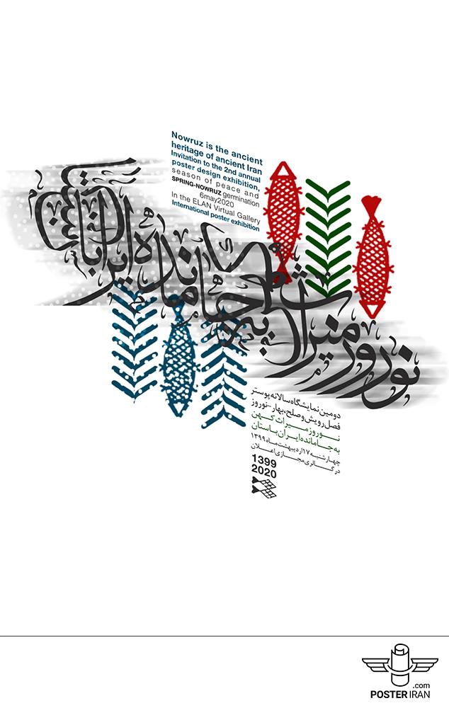 Neda Abbasalizadeh | IRAN