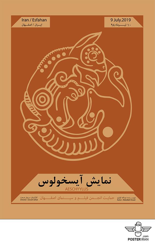 Shaghayegh Khorasani | IRAN