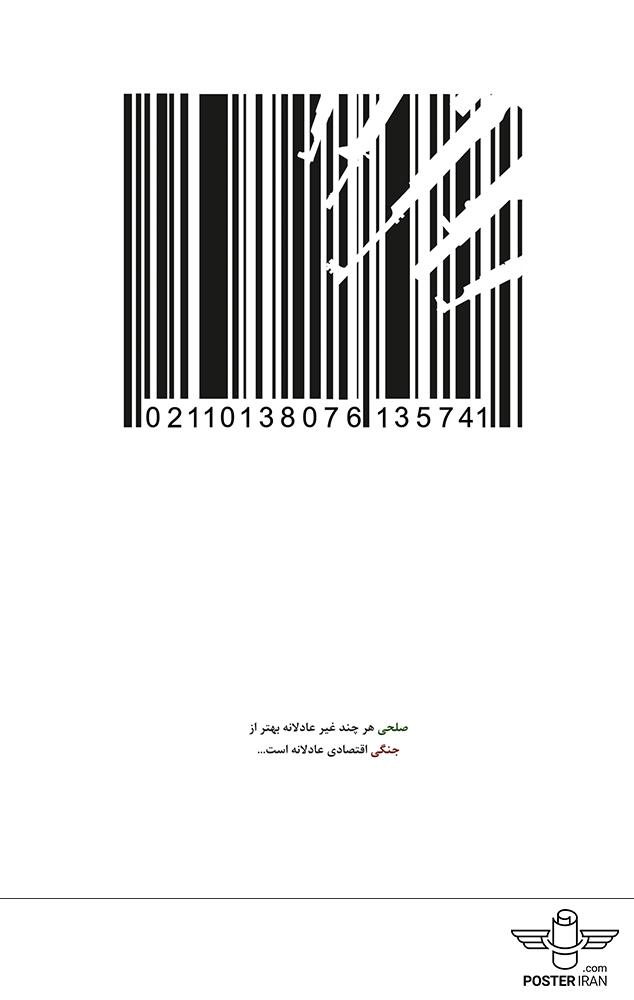 Zahra Omidvar | IRAN