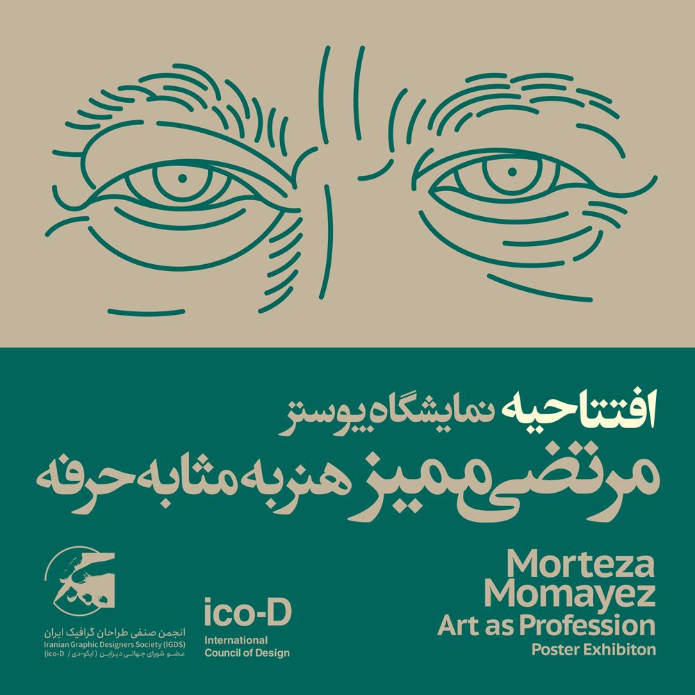 """افتتاحیه نمایشگاه """" ممیز، هنر به مثابه حرفه &"""